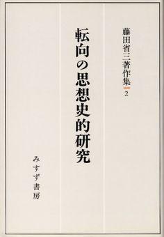 転向の思想史的研究 - 藤田 省三 1997 -1998 藤田省三著作集 總 10券 中 2券