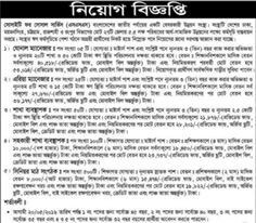 Society for Social Service (SSS) Job Circular 2016. Society for Social Service (SSS) Job Circular 2016 has been Published.