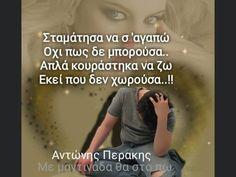Greek Quotes, Love Quotes, Lyrics, Memes, Beautiful, Qoutes Of Love, Quotes Love, Meme, Song Lyrics