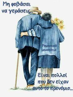 Metal Butterfly Wall Art, Positive Quotes, Greek, Positivity, Facebook, Vintage, Quotes Positive, Vintage Comics, Greece