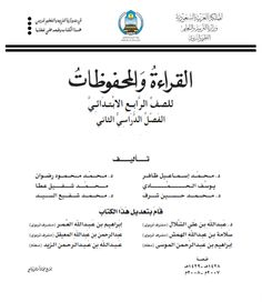 Free Pdf Arabic Textbook 4th Year Primary Second Term Reading 50 Words Learning Arabic Textbook