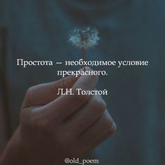 ideas humor love articles for 2019 Sad Quotes, Best Quotes, Love Quotes, Motivational Quotes, Inspirational Quotes, Love Articles, Russian Quotes, Quotes About Moving On, Some Words