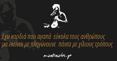 Εχω καρδιά που αγαπά  εύκολα τους ανθρώπους  μα εκείνοι με πληγώνουνε  πάντα με χίλιους τρόπους Tolu, Smart Quotes, Funny Quotes, Like A Sir, Romantic Mood, Perfect Word, Special Words, Greek Words, Greek Quotes