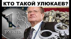 Арест Улюкаева! Сторонник Запада, миллиардер и просто виновник ОБВАЛА рубля