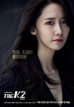 160916 tvN 'THE K2' OFFICIAL update SNSD Yoona
