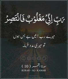 YA Allah Meri Madad Farma Learn Quran Online With Tajweed Imam Ali Quotes, Allah Quotes, Hadith Quotes, Muslim Quotes, Religious Quotes, Urdu Quotes, Wisdom Quotes, Best Islamic Quotes, Quran Quotes Inspirational