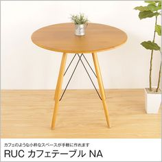カフェテーブル ルクロ ナチュラル 木製 円形 ラウンドテーブル アルダー材 直径75cm 高さ72cm