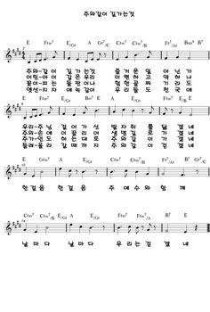 [Score] 주와 같이 길 가는 것(어노인팅 ver) 악보 [Joymusic] : 네이버 블로그 Christian Music, Sheet Music, Music Sheets