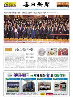 [매일신문 1면] 2015년 1월 3일 토요일