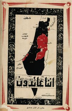 """Afternoon Map: Arab Maps of Palestine during the """"lost years"""" Palestine Map, Palestine History, Red And White Flag, Anonymous Book, Palestinian Embroidery, Visit Egypt, Iphone Background Wallpaper, Wall Collage, Egyptian"""