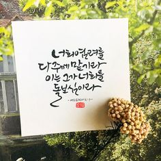 Korean Art, Caligraphy, Simple Art, Holidays And Events, Bible Quotes, Jesus Christ, Letter Board, Lord, Place Card Holders