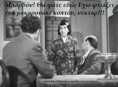 Η Ωραία των Αθηνών Funny Greek Quotes, Funny Quotes, Humor Quotes, Comic Pictures, Enjoy Your Life, Old Movies, Satire, Caricature, Positive Vibes