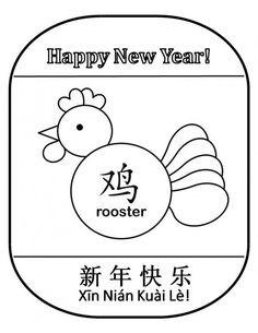 this site features several printable paper lantern templates for the year of the rooster that are rooster chinese new