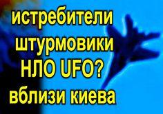 истребители штурмовики нло? вблизи киева military fighter attack aircraf...