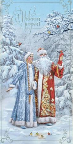 New Year card (Russia) Christmas Scenes, Christmas Images, Christmas Colors, Christmas Art, Beautiful Christmas, Winter Christmas, Victorian Christmas, Vintage Christmas Cards, Yule