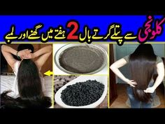 Fast Hair Growth Tips In Urdu/Hindi || Stop Hair Fall And Grow Long & Thicken Hair With BLACKSEEDS - YouTube