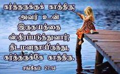 சங் 27:14
