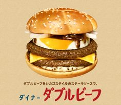 American Vintage campaign for McDonalds Japan: 1950s = Diner Double Beef with…