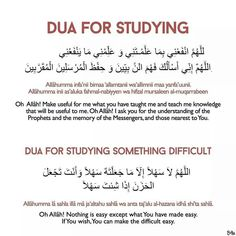 Du'aa for studying and something difficult