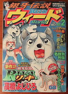 Ginga Densetsu Weed World 2 Yoshihiro Takahashi Nagareboshi Gin Orion manga Anime Wolf, Apple Products, Weed, Pokemon, Sci Fi, Harry Potter, Geek Stuff, Star Wars, Batman