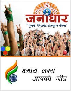 haryana assembly election ; Haryana legislative assembly election software solutions for election