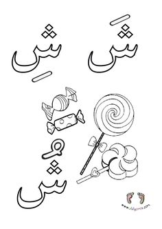 Arabic Alphabet For Kids, Learning Arabic, Arabic Calligraphy, Lettering, School, Tv, Cami, Ideas, Television Set