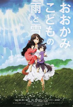 ★★★★★★ In English it means Wolf Children.  I'm not into anime, but I like this particular art piece for some reason.
