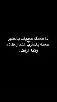 Arabic Funny, Funny Arabic Quotes, Funny Qoutes, Jokes Quotes, Short Quotes Love, Best Quotes, Cute Tumblr Pictures, Quotes For Book Lovers, Funny Picture Jokes