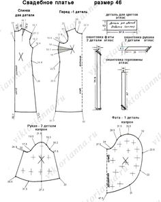 Retro wedding dress in the style of the 60s (Pattern diagram)/ size 46 (russian)