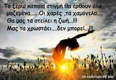 Smart Quotes, Love Quotes, Greek Words, Live Laugh Love, Greek Quotes, Wisdom Quotes, Picture Quotes, Good Morning, Life Is Good
