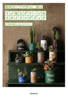 [商品価格に関しましては、リンクが作成された時点と現時点で情報が変更されている場合がございます。] Diy And Crafts, Crafts For Kids, Floating Shelves, Planter Pots, Frame, Flowers, Ecology, Home Decor, Gardening