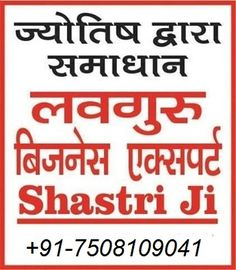 PANDIT JI GIVES YOU EASY SOLUTION OF ALL TYPE PROBLEMS,,,,VISA PROBLEMS ,,,EDUCATION PROBLEMS,,,LOVE PROBLEMS,,,HUSBAND WIFE ,,,,VASHIKARAN SPECIALIST.....CHILDLESS,,,,LOVE MARRIAGE,,,,HEALTH PROBLEMS,,,,,DISPUTES,,,RELATIONSHIP PROBLEMS ,,, GREEN CARD PROBLEMS,,,,   +919915900232 +917508109041 www.mkastrology.weebly.com