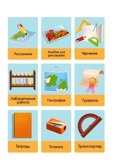 """School flashcards - Карточки """"Школьные принадлежности"""" - АККП"""