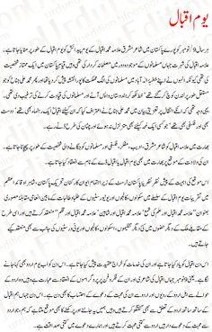 speech on allama iqbal