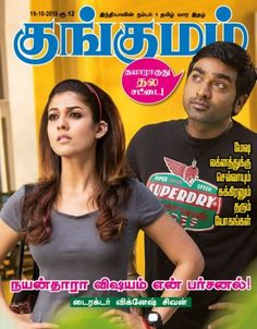 Kungumam October 19, 2015 edition - Read the digital edition by Magzter on your iPad, iPhone, Android, Tablet Devices, Windows 8, PC, Mac and the Web.