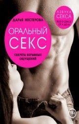 Нестерова Дарья - Оральный секс. Секреты взрывных ощущений