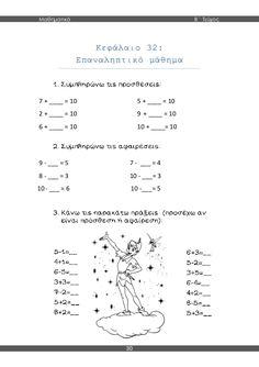 School Hacks, School Tips, School Worksheets, Elementary Schools, Education, Maths, Classroom Ideas, Greek, Books