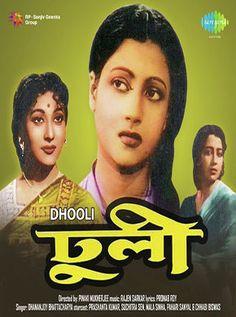 Dhuli Bengali Movie Online - Chhabi Biswas, Suchitra Sen, Anil Chatterjee, Jahar Roy, Pahari Sanyal, Mala Sinha and Ajit Chattopadhyay. Directed by Pinaki Mukherjee. Music by Rajen Sarkar. 1954 [U] ENGLISH SUBTITLE
