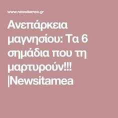 Ανεπάρκεια μαγνησίου: Τα 6 σημάδια που τη μαρτυρούν!!! |Newsitamea Health And Beauty, Health And Wellness, Health Tips, Health Fitness, Health Remedies, Food For Thought, Food And Drink, Stress, Healing