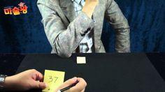 """97  숫자 예측마술왕 100가지magic For a solution Putt the """"magic king"""" in the Naver! Address: www.masulwang.co.kr/ 원하시면 네이버에서 """"마술왕""""을 치세요! 주소 : www.masulwang.co.kr/"""