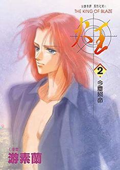 Shoujo, Fire, Fictional Characters, Fantasy Characters