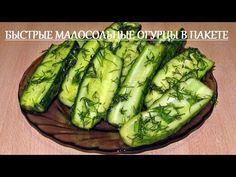 МАЛОСОЛЬНЫЕ ОГУРЦЫ В ПАКЕТЕ БЕЗ РАССОЛА. БЫСТРО И ВКУСНО.  Light-salted cucumbers - YouTube
