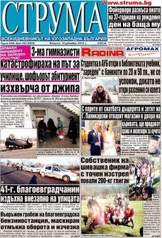 """Вестници и списания: Вестник """"Струма""""- Брой 292, 16 декември, 2014 http://vestnici24.blogspot.com/2014/12/vestnik-struma19.html"""