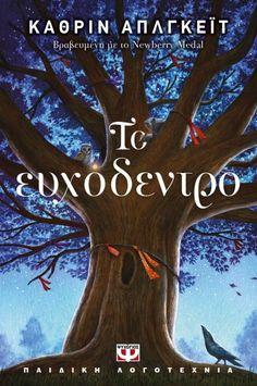 Anatolia Libraries catalog › Details for: Το ευχόδεντρο Library Catalog, Child Development, Childrens Books, Literature, Preschool, How To Plan, Education, Reading, Blog
