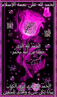 Google+ Gift Animation, Kaligrafi Allah, Islamic Messages, Good Morning Greetings, Islam Religion, Islamic Art Calligraphy, Beautiful Gif, Gif Pictures, Islamic Pictures