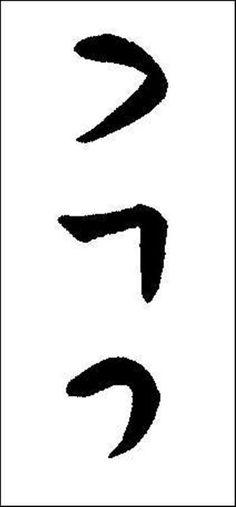 서예이야기 :: 궁체 정자 쓰기(2) - 한글자음
