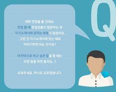 대학 입시 면접 준비 ) 자기소개, 지원동기, 마지막으로 하고 싶은 말 답변 방법! : 네이버 포스트