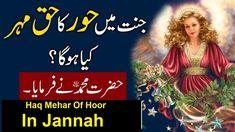 Haq Mehar Of Hoor In Jannah | Hazrat MUHAMMAD s a w Farman | Jannat ki Hoor | Hoor of Jannah
