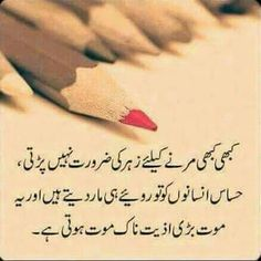 Quotes about moving on from friends sad 17 ideas True Feelings Quotes, Reality Quotes, Sad Quotes, Wisdom Quotes, Qoutes, Quotations, Quotes Images, Poetry Quotes In Urdu, Urdu Poetry Romantic