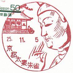 Uzumasasujaku Post Office (Kyoto 2014) Japanese Stamp, Symbols And Meanings, Passport Stamps, Japan Post, Tampons, Post Office, Postage Stamps, Kyoto, Men Casual